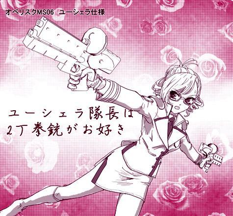 ユーシェラ武器「オリベスクMS06」☆(杏仁とうふさんご提供)_c0164365_20283875.jpg