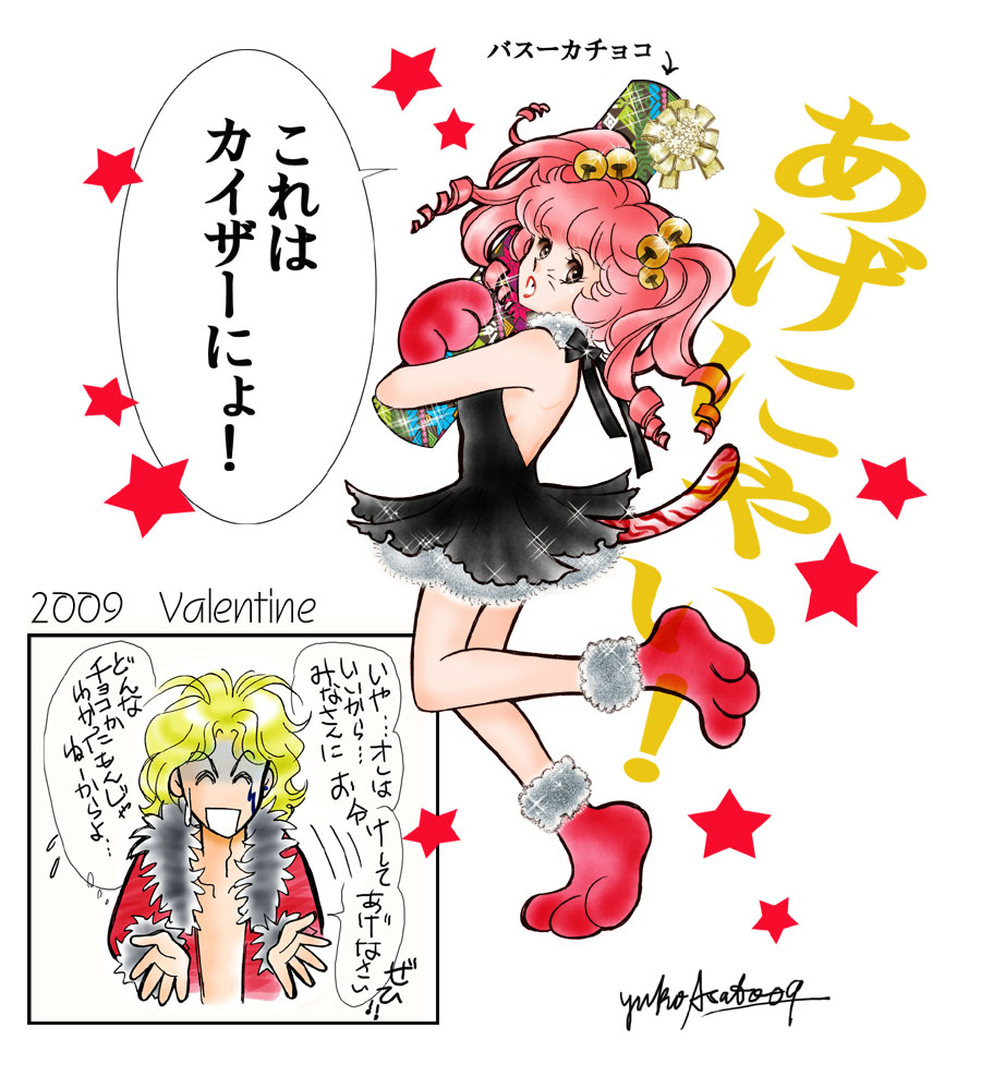 バレンタインイラスト☆(あさと先生ご提供)_c0164365_2043144.jpg