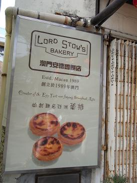 Lord Stow\'s Cafe_e0155771_13562650.jpg