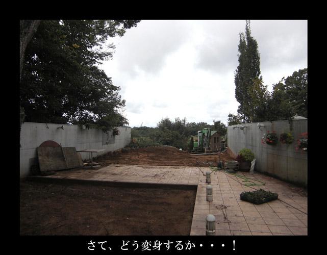 パサニアガーデンの大改造1_d0096076_10301389.jpg