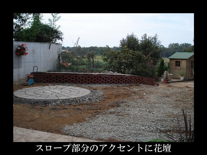 パサニアガーデンの大改造3_d0096076_1640687.jpg