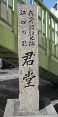 【江口の里】 江口の君堂 寂光寺_a0045381_15174563.jpg