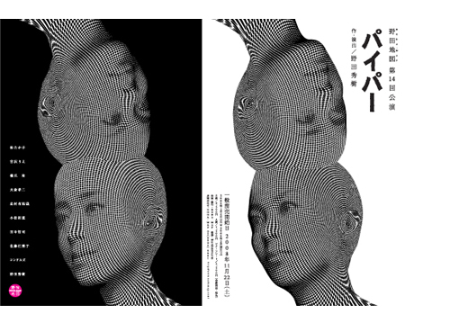 野田地図 第14回公演 「パイパー」。_b0083788_022484.jpg