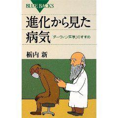 ダーウィン医学のお気に入り_c0025115_2125364.jpg