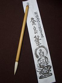 奈良へゆく。 ~墨と筆の匠を求めて…の巻~_c0141944_2138829.jpg
