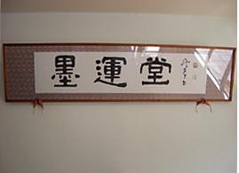 奈良へゆく。 ~墨と筆の匠を求めて…の巻~_c0141944_2205941.jpg