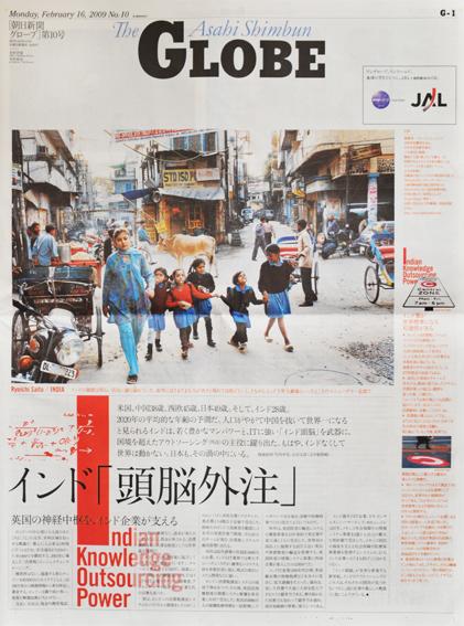 朝日新聞GLOBE第10号_f0143469_17102816.jpg