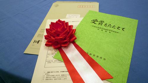 平成20年度北海道教育実践表彰式_b0108779_2072077.jpg