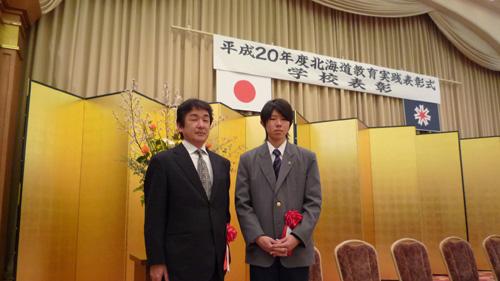 平成20年度北海道教育実践表彰式_b0108779_2073181.jpg