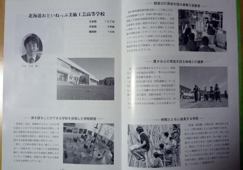 平成20年度北海道教育実践表彰式_b0108779_2074067.jpg