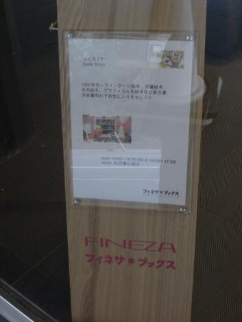 大阪絵本屋さん巡り(其の二)~長堀橋、南船場_e0152493_20163881.jpg