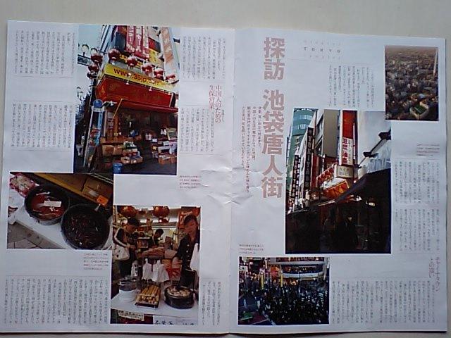 日本経済新聞第2部「日経マガジン」二月号 池袋唐人街を特集_d0027795_11462825.jpg