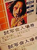 ♪「少年メリケンサック」試写会_b0043506_22515287.jpg