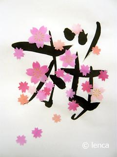 伊豆のさくらで春を想う_c0053520_23542845.jpg