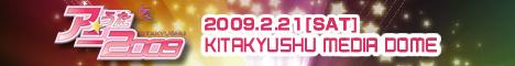 【アニうた2009 KITAKYUSYU】JAM Project エキサイトアニメ独占コメントインタビュー!_e0025035_18333589.jpg