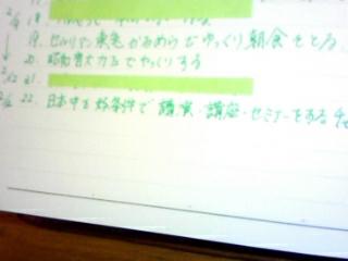 090217 過度の想像(妄想)はワクワクリストへ!_f0164842_950880.jpg