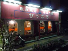 ちょっと遅めの新年会!!東大阪 「焼肉ピッコロ」_d0075246_2182437.jpg