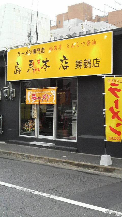 島系本店@舞鶴_f0150355_16392424.jpg