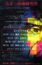 今後(3月まで)のイベント_e0050813_20595879.jpg