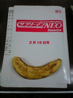 『サラリーマンNEO』ファンミーティング☆_b0072729_20331815.jpg