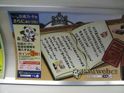 京成パンダの悲哀 その2_e0089232_19381549.jpg