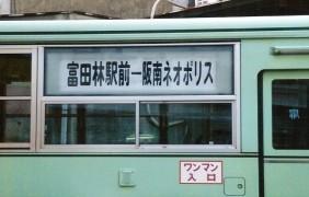 金剛自動車 いすゞP-LV314L +西工58MC_e0030537_23281399.jpg