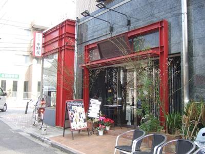「Cafe中野屋」外観