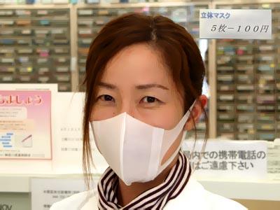 花粉症にはやっぱりマスクが一番!(by フレンド薬局)_b0151490_22491814.jpg