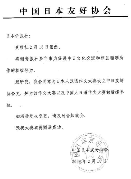 中国日本友好協会がコンクール後援、「中国日本友好協会賞」設立_d0027795_1019067.jpg