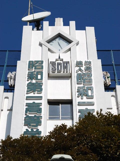 東京・昭和第一高等学校(建築家・木田保造作品探訪)_f0142606_21251422.jpg