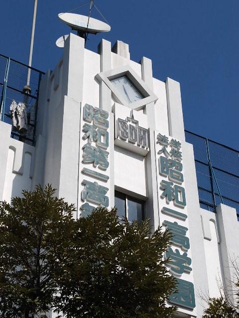 東京・昭和第一高等学校(建築家・木田保造作品探訪)_f0142606_21255040.jpg