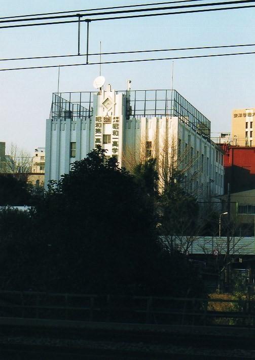 東京・昭和第一高等学校(建築家・木田保造作品探訪)_f0142606_23405996.jpg