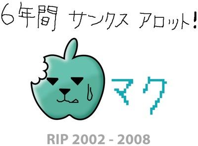 『マク』復活!!!_f0138807_0552145.jpg