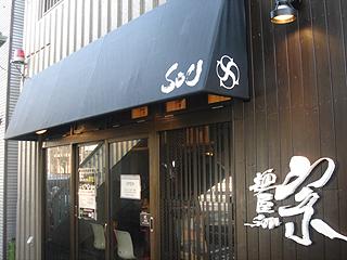 麺屋宗&SOU 中目黒店_c0025217_10135166.jpg