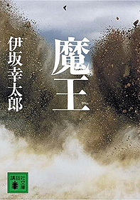 魔王_c0025217_133924.jpg