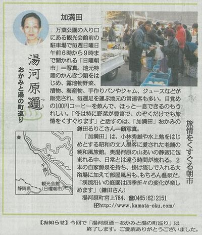 神奈川新聞に掲載される_e0152233_17551874.jpg