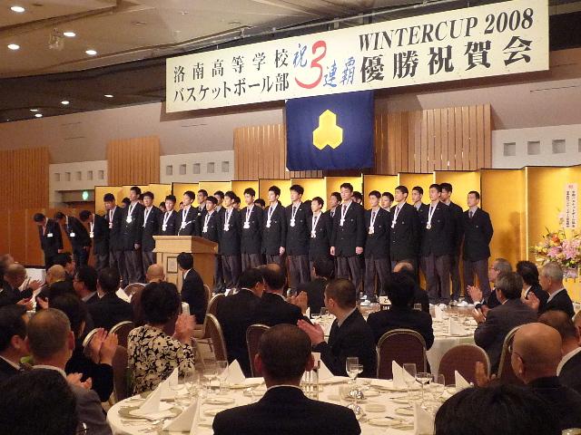 洛南高校バスケットボール部三連覇祝賀会_b0151335_17162383.jpg