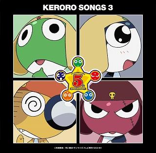 『ケロロ軍曹』 presents『ケロロソング、(そこそこ) 全部入りであります ! 3』3月25日発売_e0025035_126242.jpg