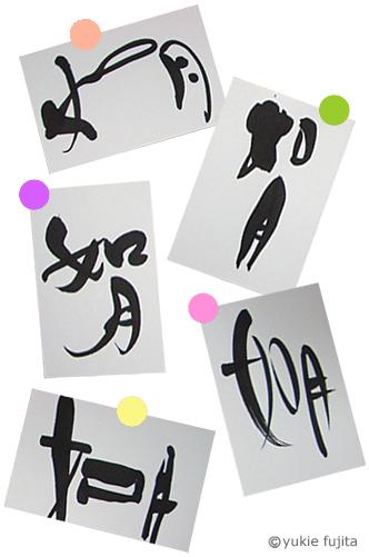 デザイン書道教室 : 「如月」 あらかると _c0141944_2338580.jpg