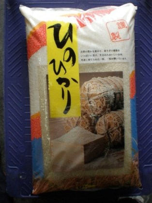 岡山県産 ひのひかり_f0184247_19212742.jpg