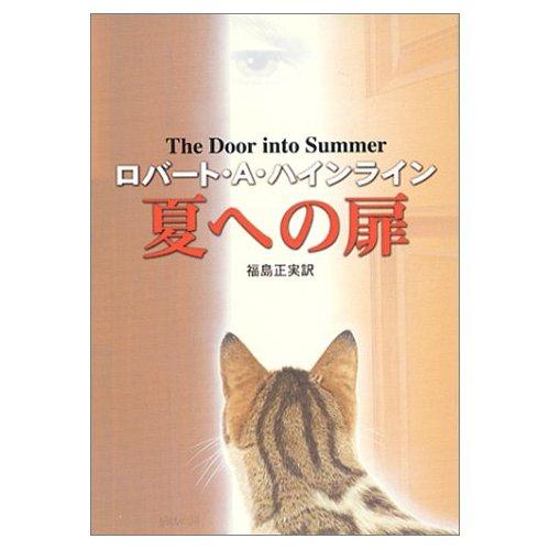 夏への扉_e0112048_2265442.jpg