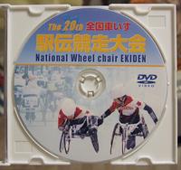 2002年の思いから 第20回全国車いす駅伝競走大会記念DVDへ_c0069903_546311.jpg