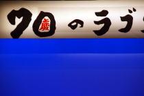 笠木透コンサート70歳のラブソング@グリーンプラザけやきホール_f0006713_3282186.jpg