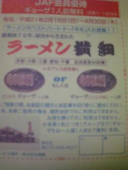 餃子食べ時_c0113733_321549.jpg