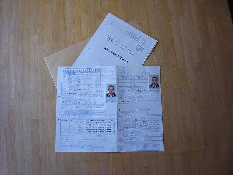 管理建築士講習の申込み 2009/2/20_a0039934_18565393.jpg