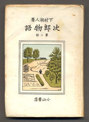 下村湖人『次郎物語第二部』(小山書店、一九四七年)。RIN のサインから... 次郎物語