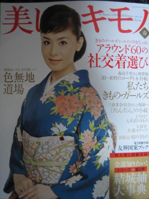 美しいキモノ・今夜の日本アカデミー賞の帯。_f0181251_16335315.jpg