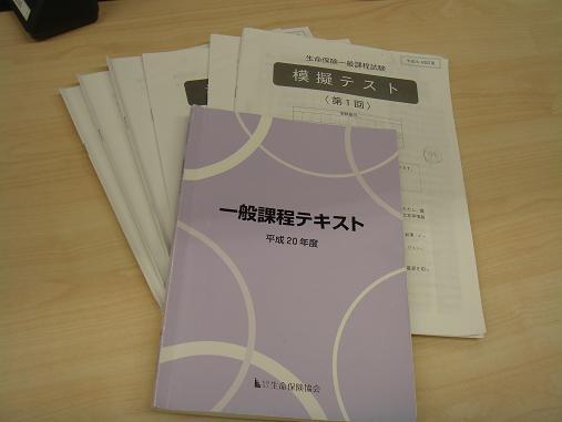 試験 課程 生保 一般