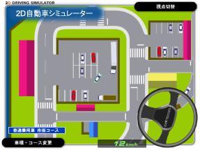 2D自動車シミュレーター_c0181475_18421397.jpg