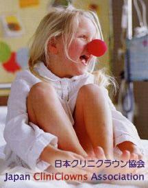 注目される「笑い」ケア―派遣希望増える臨床道化師_f0150886_10372721.jpg